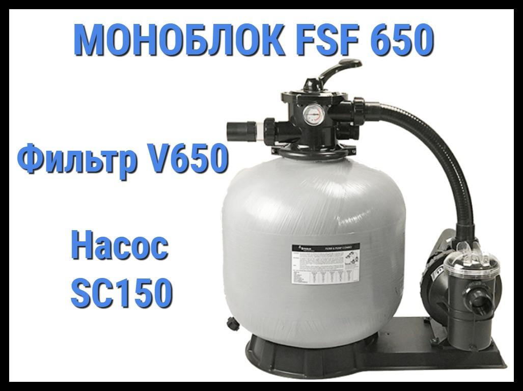 Фильтровальная установка для бассейна Emaux FSF650 (Моноблок)