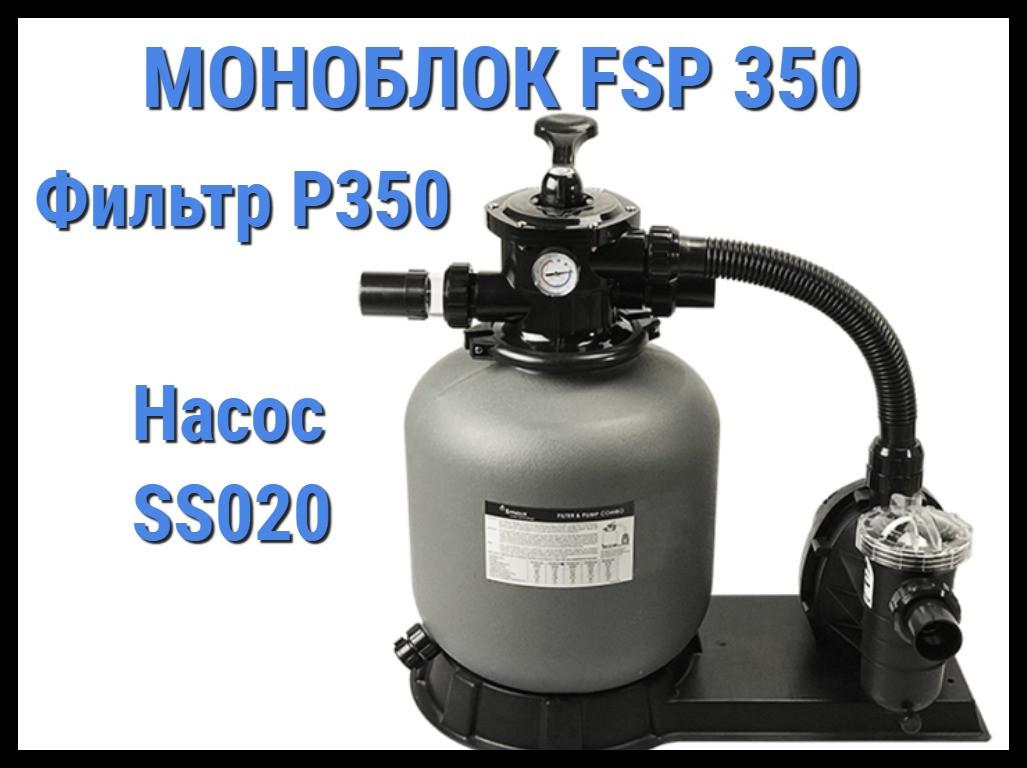 Фильтровальная установка для бассейна Emaux FSP350 (Моноблок)