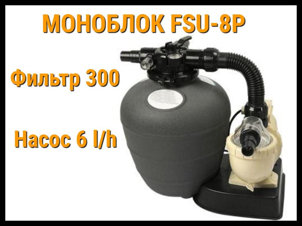 Фильтровальная установка для бассейна FSU-8P (Моноблок)
