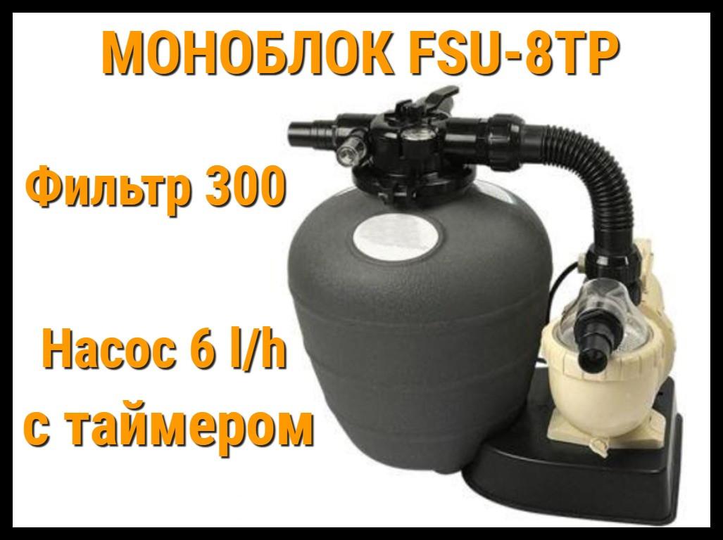 Фильтровальная установка для бассейна FSU-8TP (Моноблок)