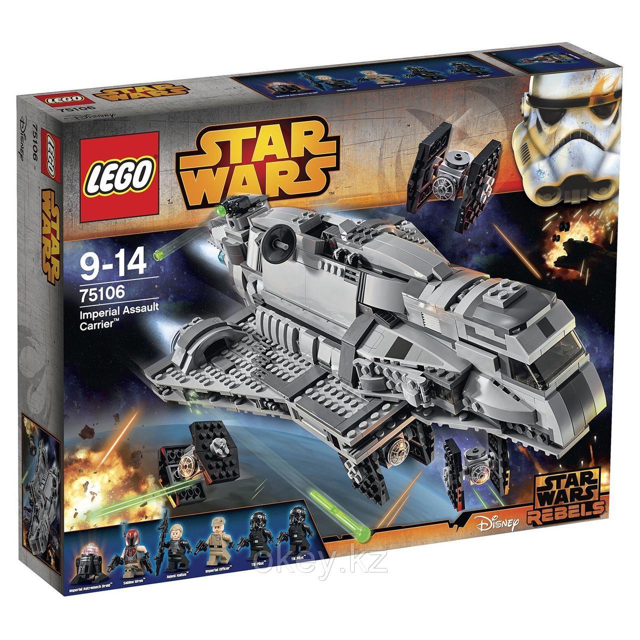 LEGO Star Wars: Имперский десантный корабль 75106