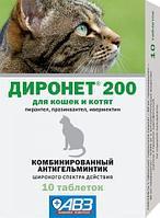 Антигельминтик Диронет 200 для кошек и котят, АВЗ - 10 табл.
