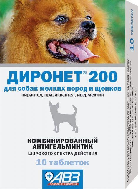 Антигельминтик Диронет 200 для щенков и собак, АВЗ - 10 табл.