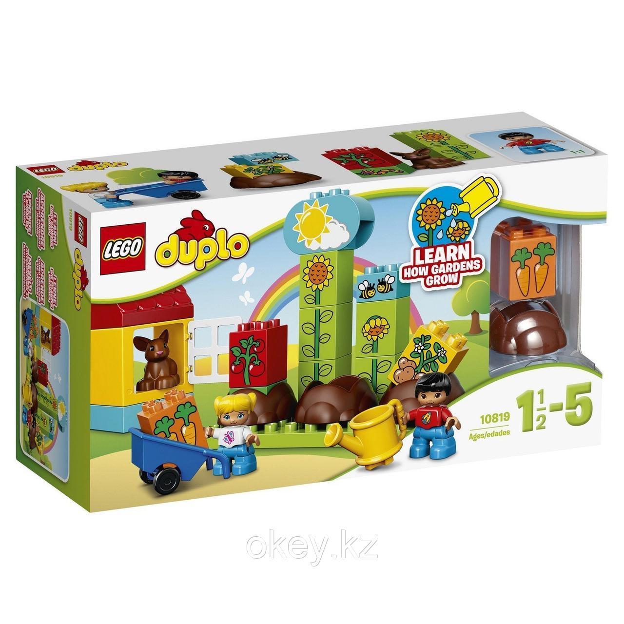 LEGO Duplo: Мой первый сад 10819