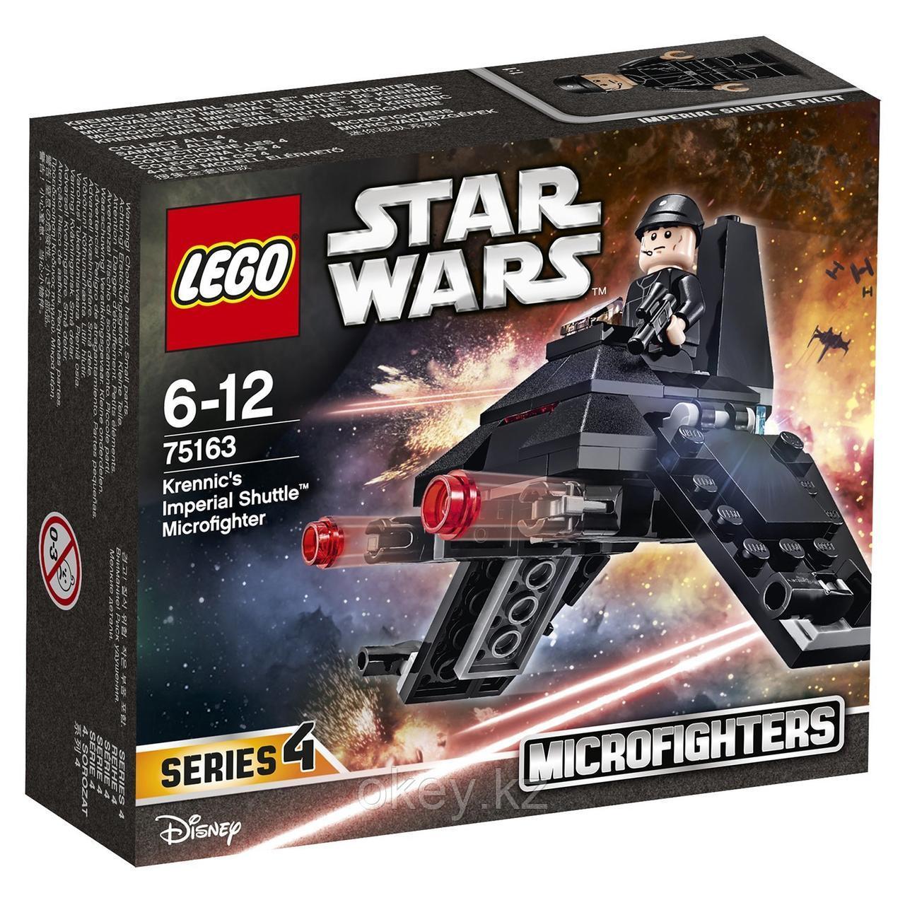 LEGO Star Wars: Микроистребитель Имперский шаттл Кренника 75163