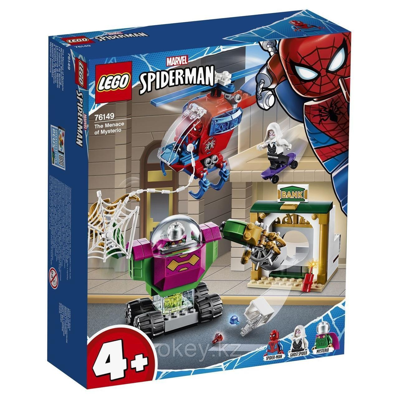 LEGO Super Heroes: Угрозы Мистерио 76149