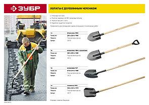 ЗУБР лопата штыковая, ЛКО, деревянный черенок, 285х205х1420, фото 3