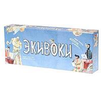 Игра для вечеринки Экивоки, фото 1