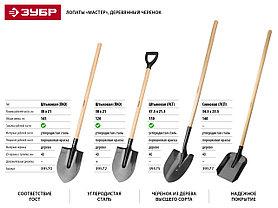 Лопата  ЗУБР совковая, деревянный черенок, Фаворит 270x230x1440 мм, фото 3