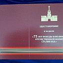 Юбилейная медаль к 75-летию Победы, фото 4
