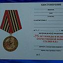 Юбилейная медаль к 75-летию Победы, фото 5