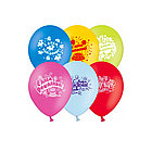 Воздушные шарики ВЕСЁЛАЯ ЗАТЕЯ, 1111-0035 (1111-0805), С Днём Рождения, (30 шт. в пакете), размер 30см