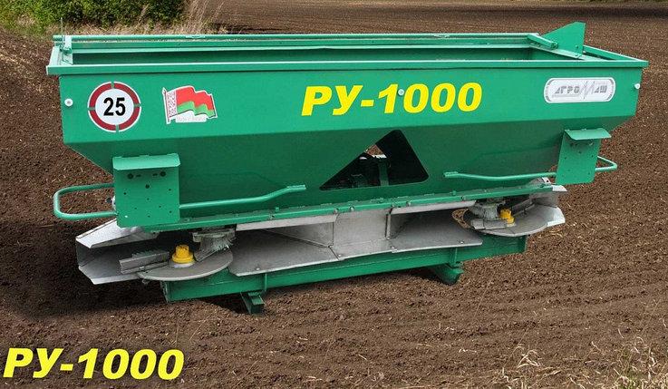 Распределитель минеральных удобрений РУ-1000, фото 2