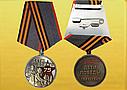 """Памятная медаль """"Дети войны"""", фото 2"""