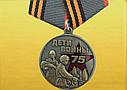 """Памятная медаль """"Дети войны"""", фото 3"""