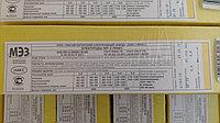 Электроды МР-3 Люкс диам. 4,0 мм. про-во МЭЗ Россия