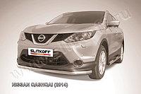 Защита переднего бампера d57 Nissan QASHQAI 2014-18