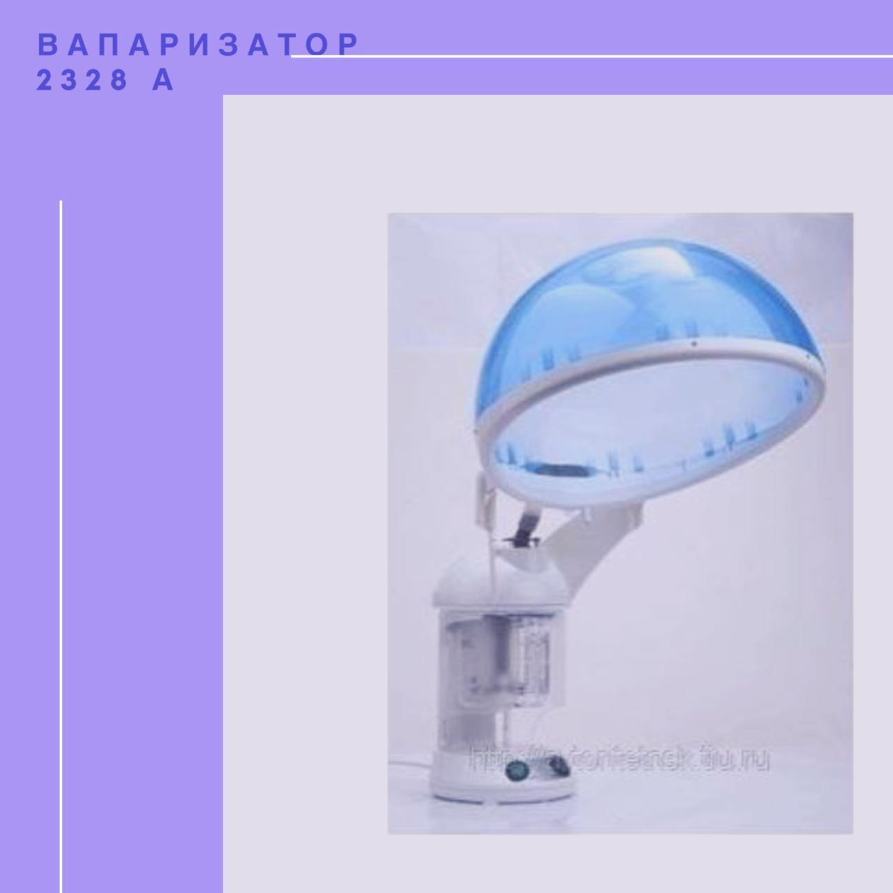 Вапаризатор-сушуар 2328А