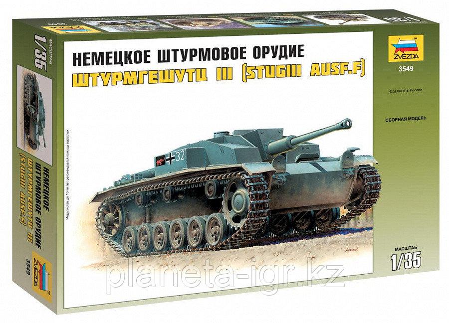 Сборная модель Немецкое штурмовое орудие Штурмгешутц III (StuG III Ausf.F)