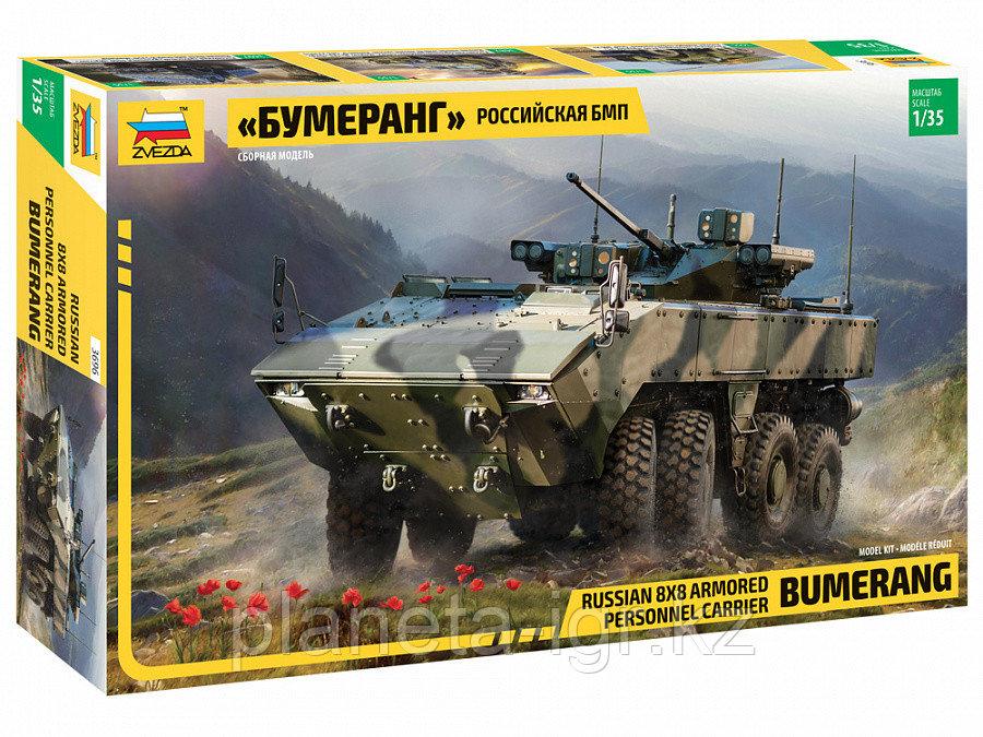 Сборная модель Российская Боевая машина пехота БМП «Бумеранг»