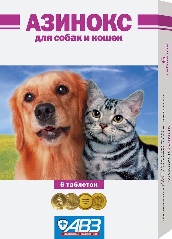 Антигельминтный препарат Азинокс для собак и кошек, АВЗ - 6 табл.