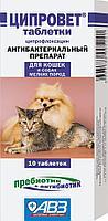 Антибактериальное лекарственный препарат Ципроверт для собак и кошек, АВЗ - 10 табл.