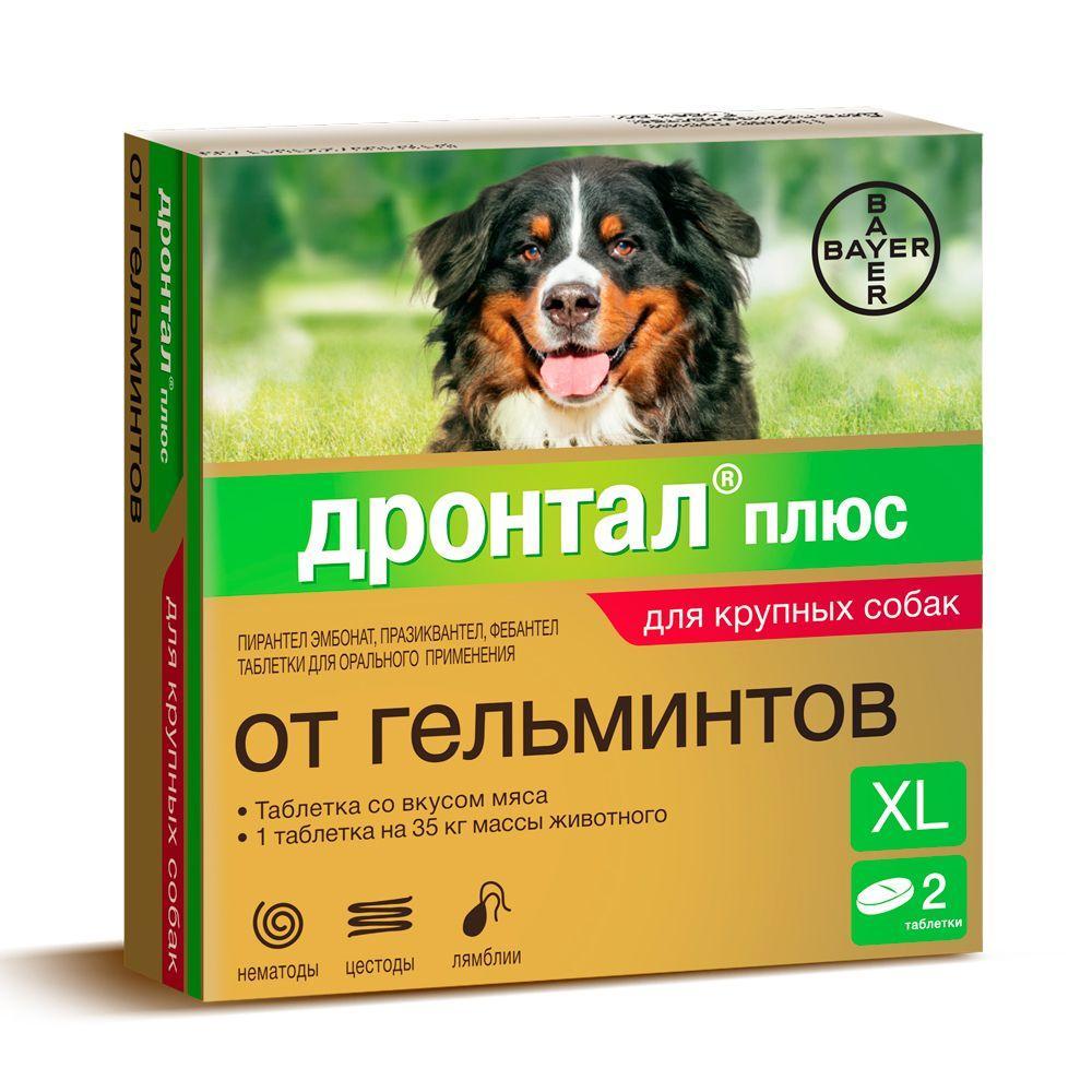 Антигельминтик Дронтал Плюс для собак крупных пород со вкусом мяса, Bayer - 2 табл.