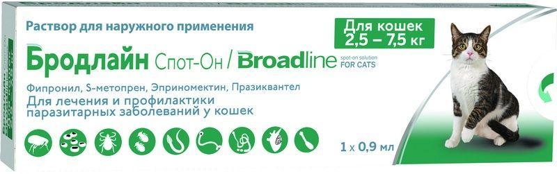 Паразитоцид Бродлайн Спот-он для кошек (2.5-7.5 кг), Merial - пип. 0.9 мл