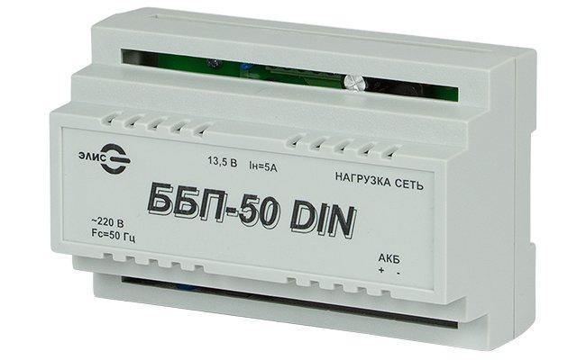 ББП-50 DIN источник бесперебойного питания 12В, 5А