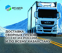 Грузоперевозки по Казахстану (из России, Кыргызстана и Беларуси)