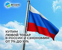Покупка товаров из России с экономией от 7%