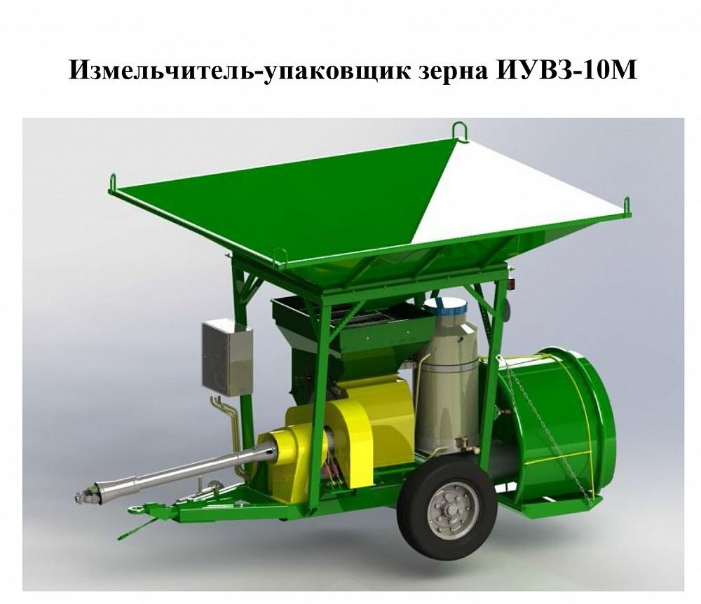 Измельчитель-упаковщик влажного зерна ИУВЗ-10М