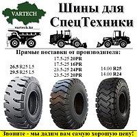 Шины для СпецТехники купить в Алматы Казахстан