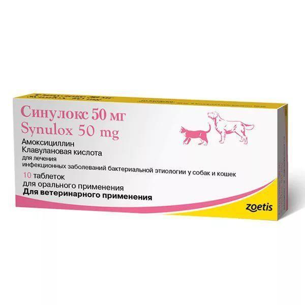Синулокс 50 мг для лечения инфекций бактериальной этиологии, Zoetis - уп. 10 табл.