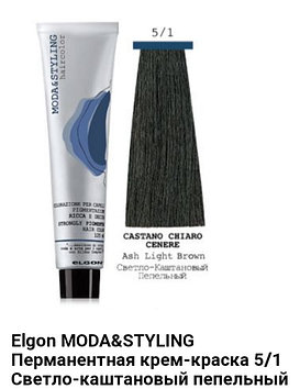 Краска Elgon Moda&Styling 5/1