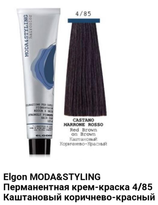 Краска Elgon Moda&Styling4/85