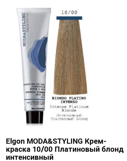 Краска Elgon Moda&Styling10/00