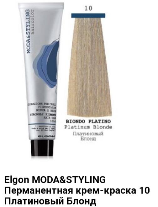 Краска Elgon Moda&Styling 10