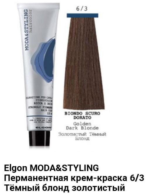 Краска Elgon Moda&Styling 6/3