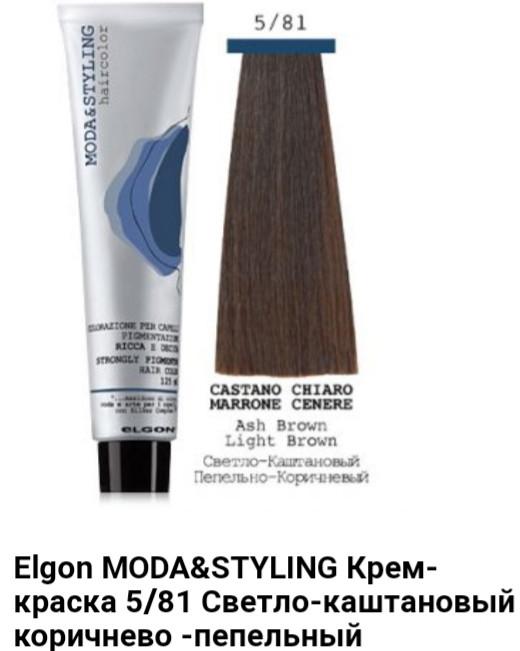 Краска Elgon Moda&Styling 5/81