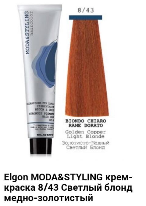 Краска Elgon Moda&Styling 8/43