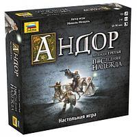 Настольная игра Андор. Легенда третья: Последняя надежда, фото 1