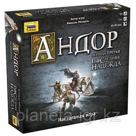Настольная игра Андор. Легенда третья: Последняя надежда