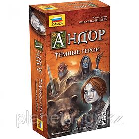 Настольная игра Андор: Темные герои