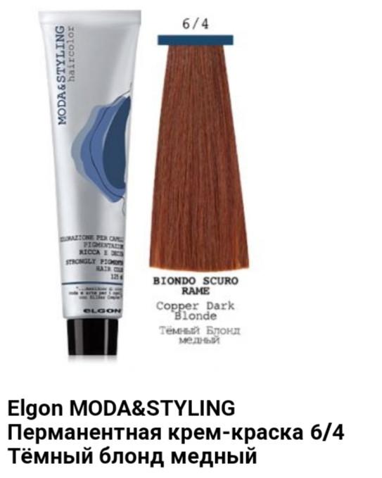 Краска Elgon Moda&Styling 6/4