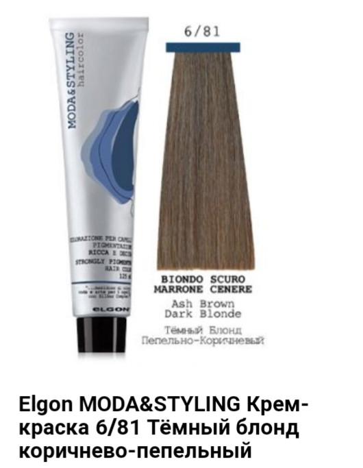 Краска Elgon Moda&Styling 6/81