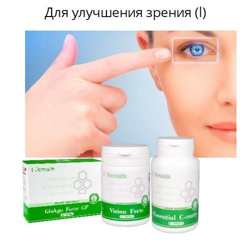 Для зрения Vision Pack №1