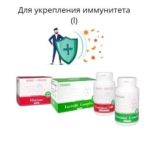 Для укрепления иммунитета FluGone Pack №1