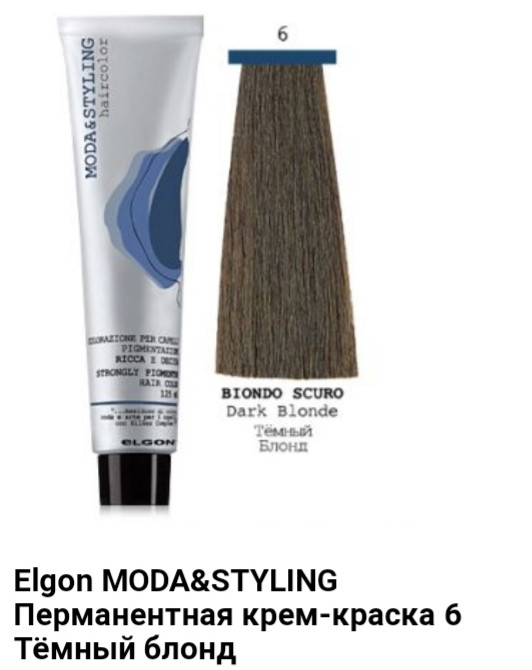Краска Elgon Moda&Styling 6