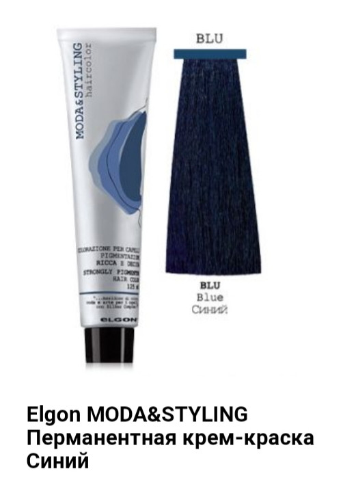Краска Elgon Moda&Styling BLU